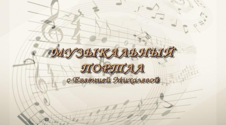 Музыкальный портал. Дмитрий Шостакович