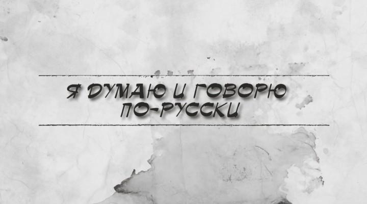 «Я думаю и говорю по-русски». Выпуск 2.