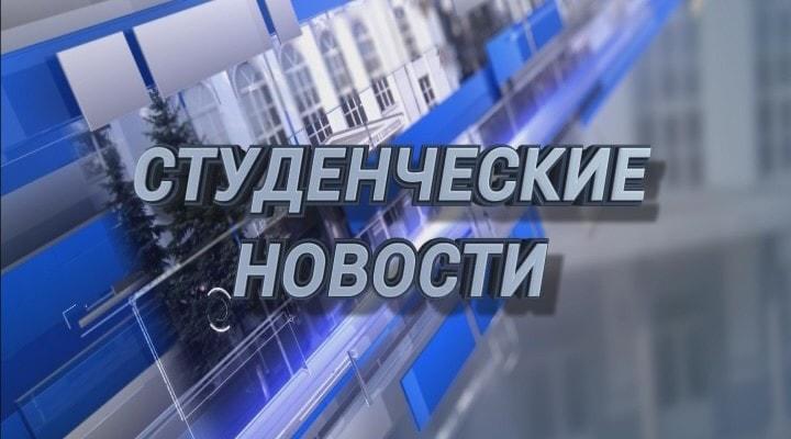 Студенческие новости 2015 2016. Выпуск №14 (28.12.2015)