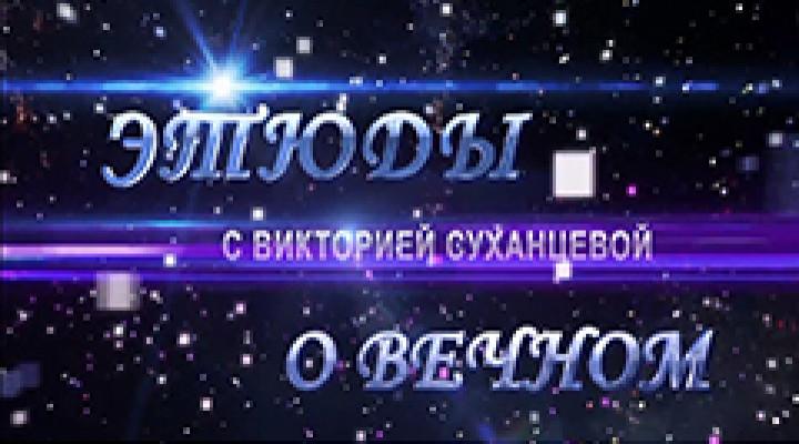 Анонс Этюды о Вечном
