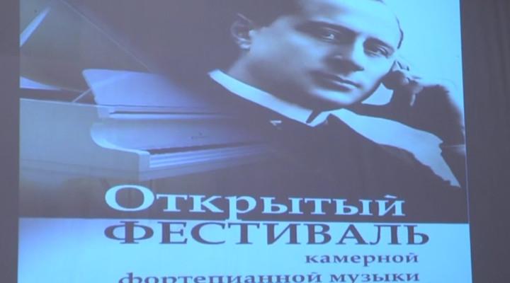 Открытый фестиваль камерной фортепианной музыки им А Зилоти открытие