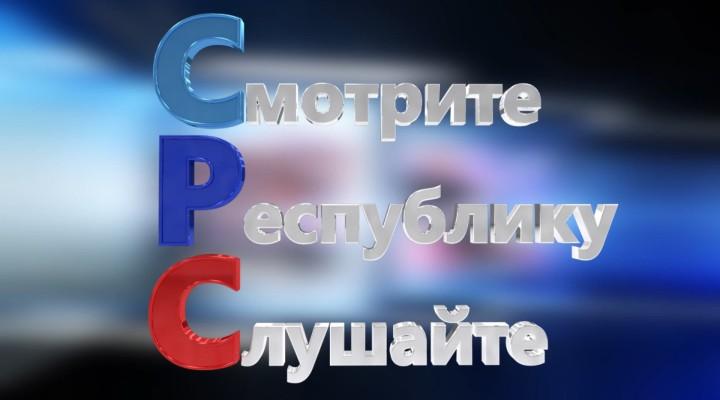 СРС. 1й выпуск