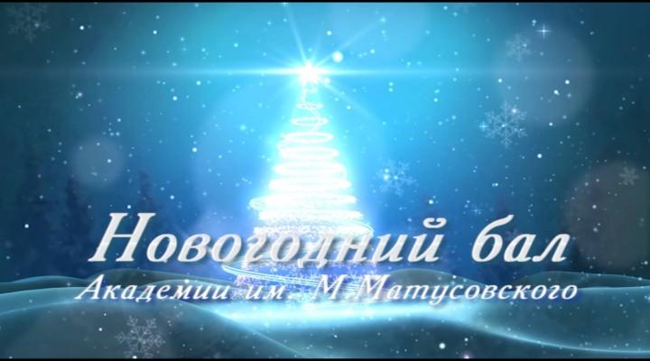 Новогодний бал ЛГАКИ им. М. Матусовского