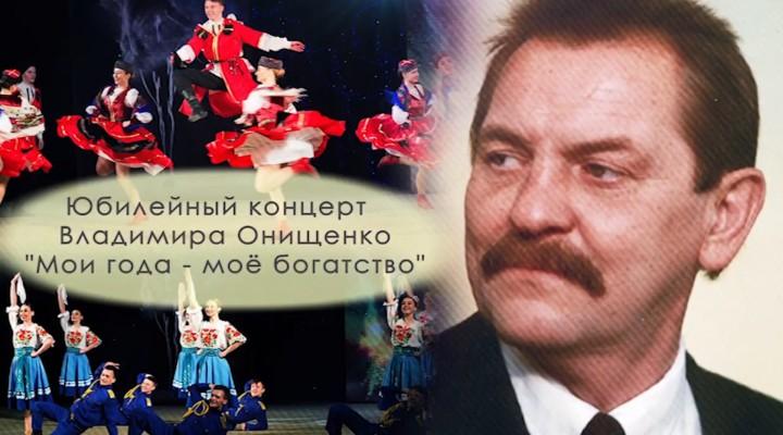 Юбилейный вечер Владимира Онищенко