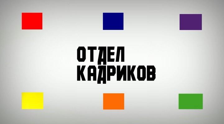 Отдел кадриков — Московский зоопарк (9 выпуск)