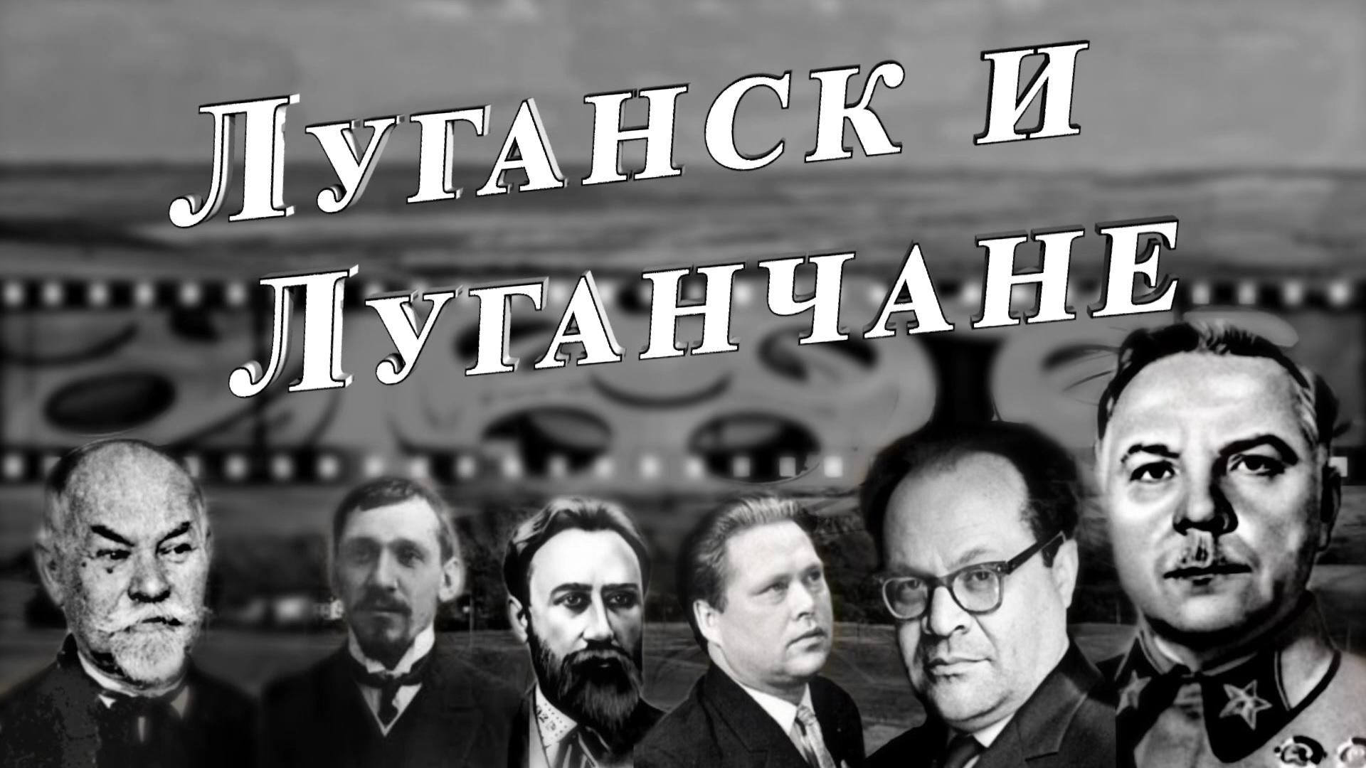 Луганск и Луганчане