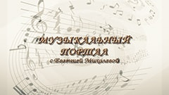 Музыкальный портал