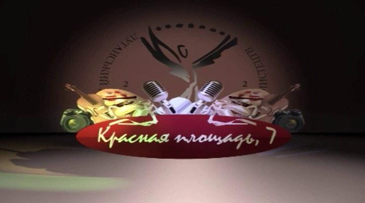 Красная площадь, 7 — Театрализованный концерт народного творчества «У нас на Луганщине»