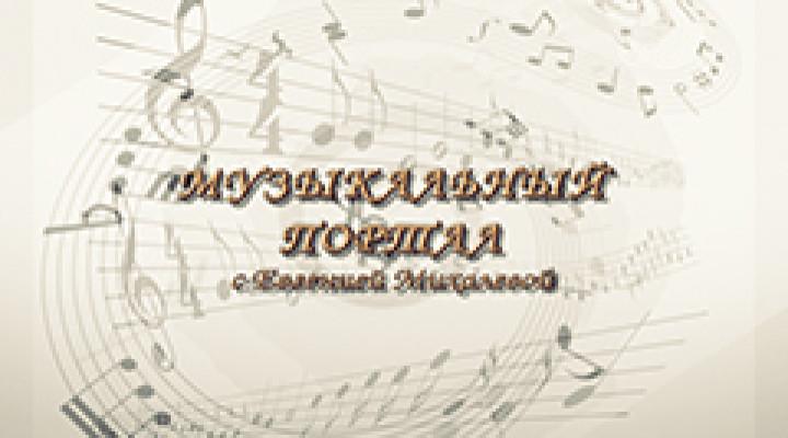 Музыкальный портал Чайковский