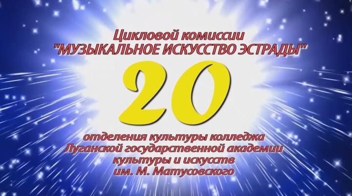 20 ЛЕТ ЦК «Музыкальное искусство эстрады»