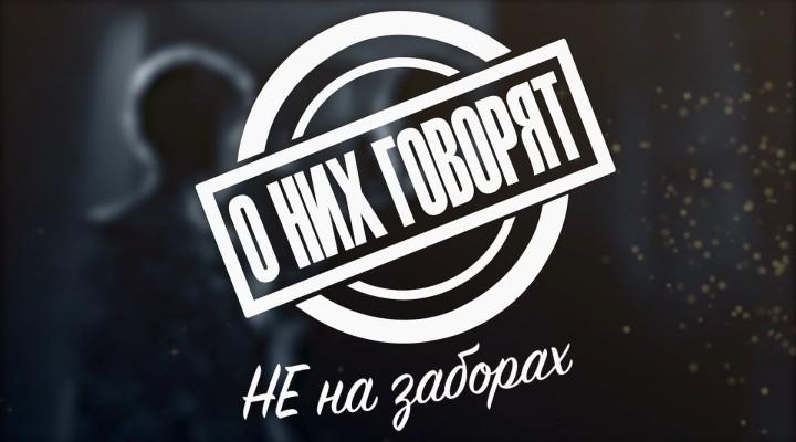 «О НИХ ГОВОРЯТ…» Выпуск 5. Иван Харламов