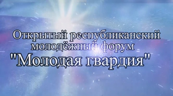 МЕЖДУНАРОДНЫЙ МОЛОДЕЖНЫЙ ГРАЖДАНСКО-ПАТРИОТИЧЕСКИЙ ФОРУМ «МОЛОДАЯ ГВАРДИЯ». ДЕНЬ ЧЕТВЕРТЫЙ