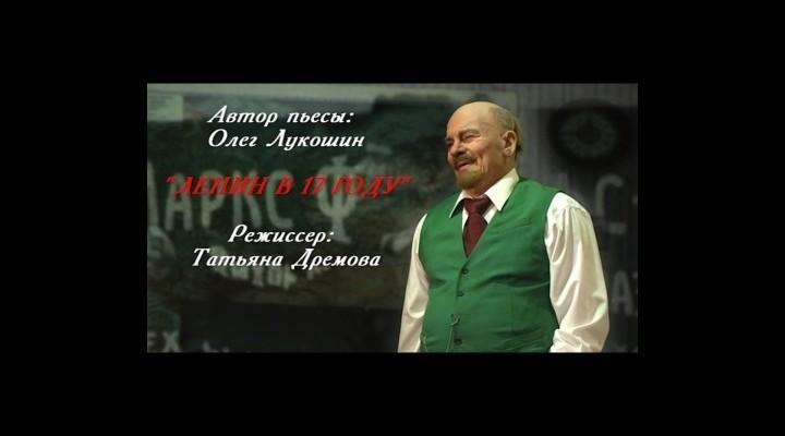 Премьера спектакля «Ленин в 17м году»