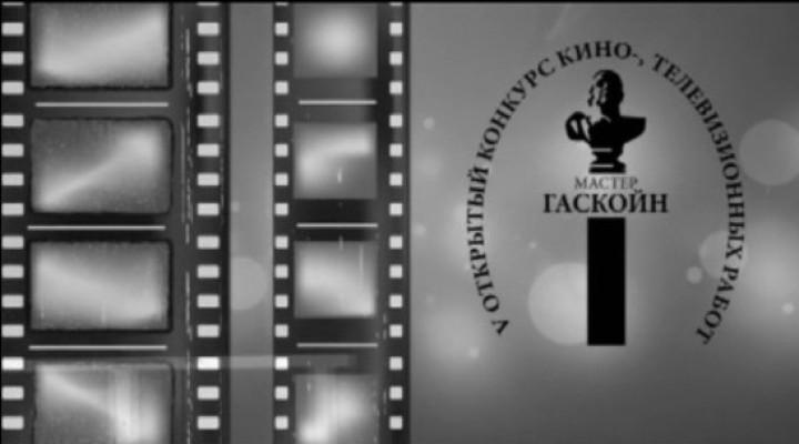 5 Открытый конкурс кино-, телеработ Мастер Гаскойн