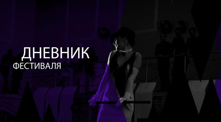 Дневник фестиваля «Луганский Каприс»