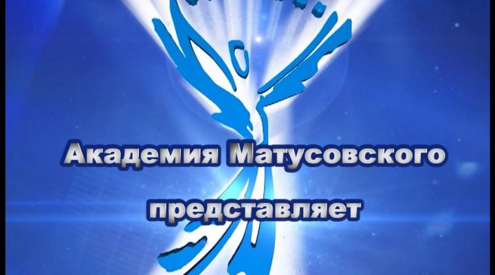 Первое сентября в Академии Матусовского