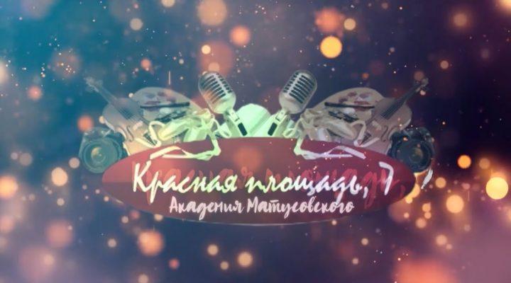 Новогоднее поздравление на сцене творческого центра Академии Матусовского «Кп7» от воспитанников ДАИ
