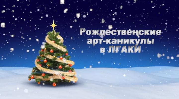 Рождественские арт-каникулы в ЛГАКИ