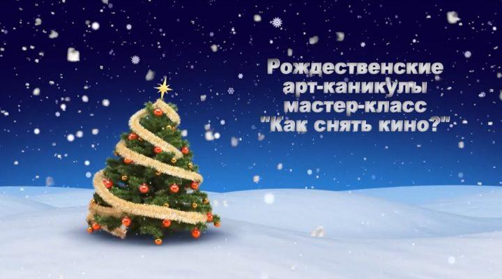 Рождественские арт-каникулы. Мастер-класс «Как снять кино?»