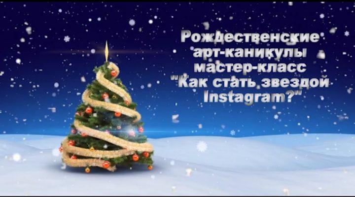Рождественские арт-каникулы. Мастер-класс «Как стать звездой Instagram?»