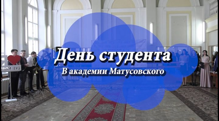 День студента в Академии Матусовского
