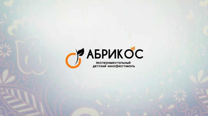Награждение победителей кинофестиваля Абрикос