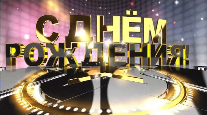 Юбилей Ольги Потёмкиной