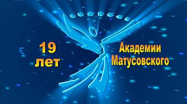 Праздничный концерт, посвященный 19-летию Академии Матусовского