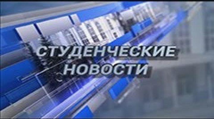 Студенческие новости. Выпуск №1 — 2021